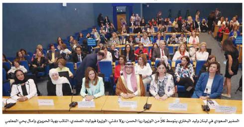 ندوة «دور المرأة في رؤية المملكة العربية السعودية 2030 ...