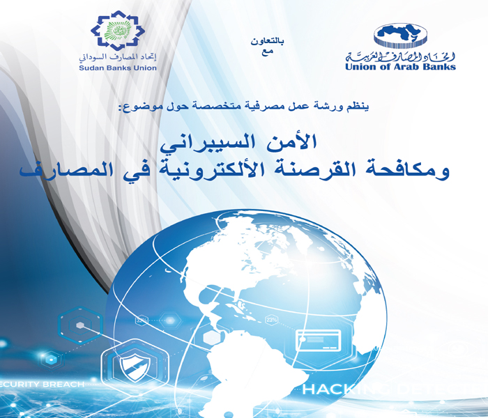 Cybersecurity and combating electronic piracy in banks Sudan-cover-700600