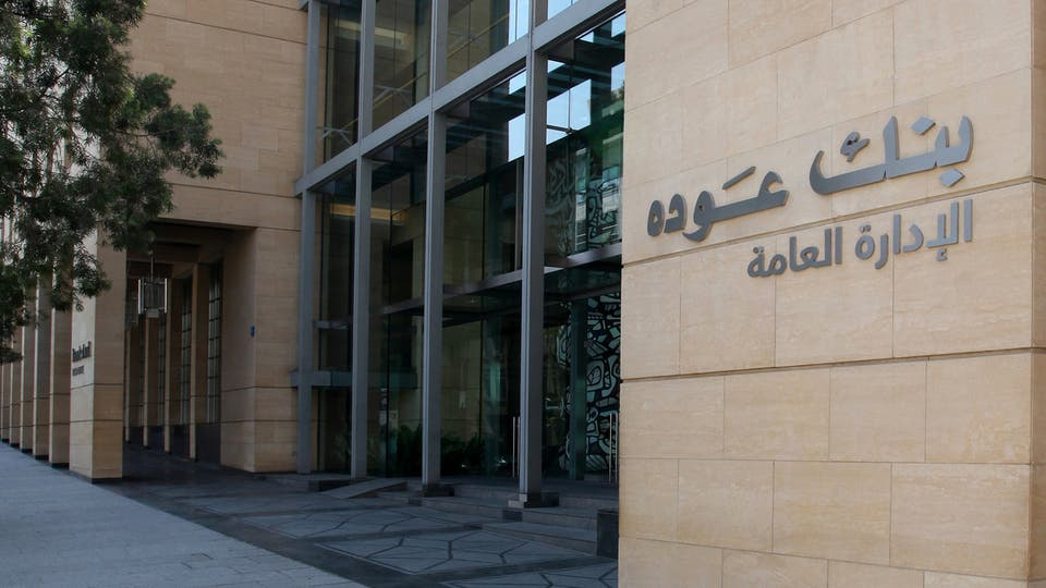 A Jordanian bank is in the process of purchasing Lebanese Audi branches in Jordan and Iraq %D8%A8%D9%86%D9%83-%D8%A3%D8%B1%D8%AF%D9%86%D9%8A-%D8%A8%D8%B5%D8%AF%D8%AF-%D8%B4%D8%B1%D8%A7%D8%A1-%D9%81%D8%B1%D9%88%D8%B9-%D8%B9%D9%88%D8%AF%D8%A9-%D8%A7%D9%84%D9%84%D8%A8%D9%86%D8%A7%D9%86%D9%8A-%D9%81%D9%8A-%D8%A7%D9%84%D8%A3%D8%B1%D8%AF%D9%86-%D9%88%D8%A7%D9%84%D8%B9%D8%B1%D8%A7%D9%82